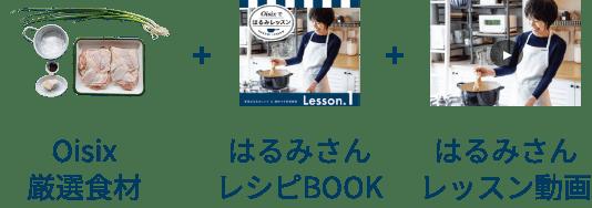 Oisix厳選食材・はるみさんレシピBook・はるみさんレッスン動画