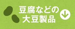 豆腐などの大豆製品