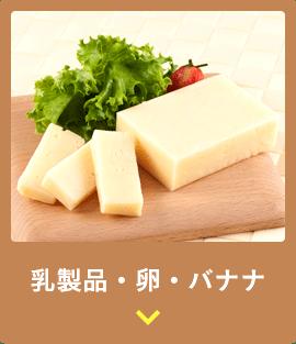 乳製品・卵・バナナ