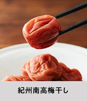 肉厚で種まで<br>美味しい梅干し