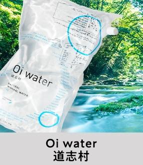 ほたるの里<br>道志村の天然水