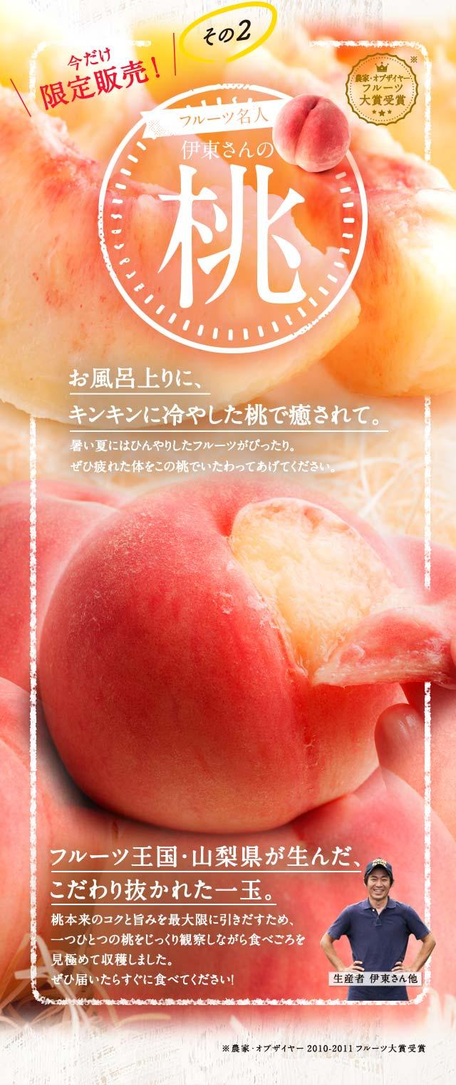 伊東さんの桃