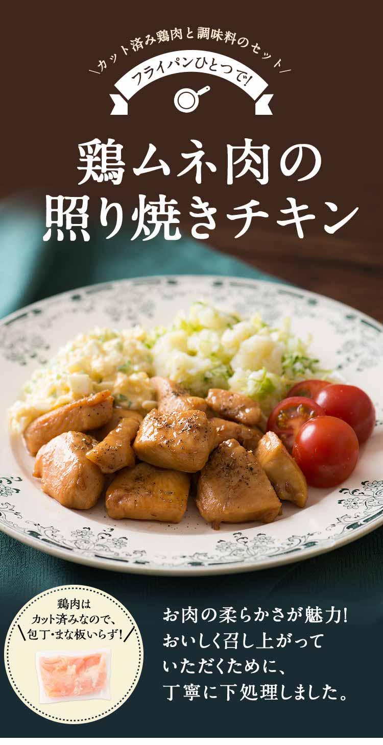 鶏ムネ肉の照焼