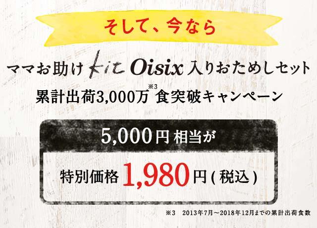 今なら1,980円