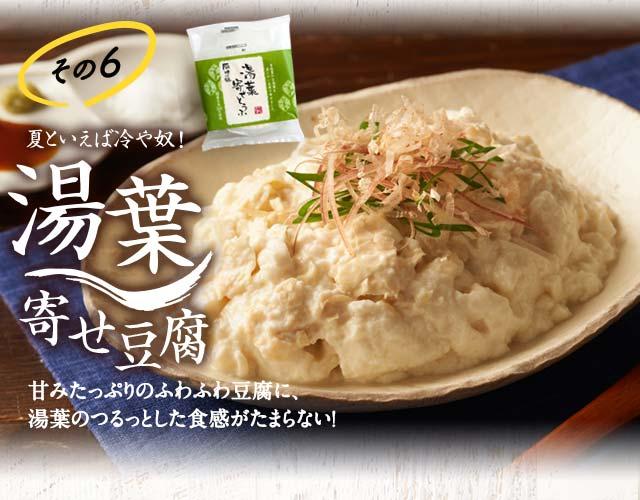 湯葉の寄せ豆腐
