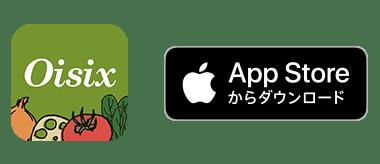 iphoneアプリダウンロード