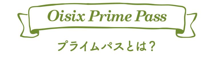 OisixPrimePass