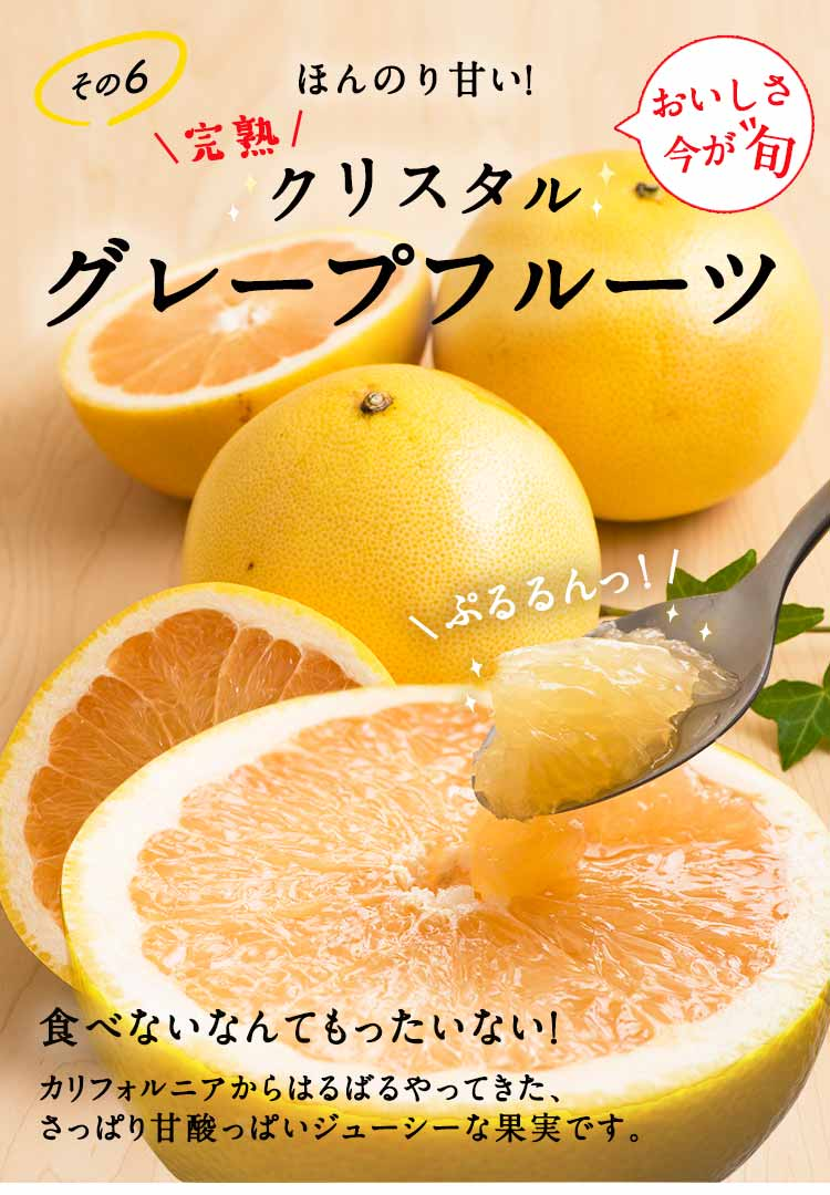 クリスタルグレープフルーツ