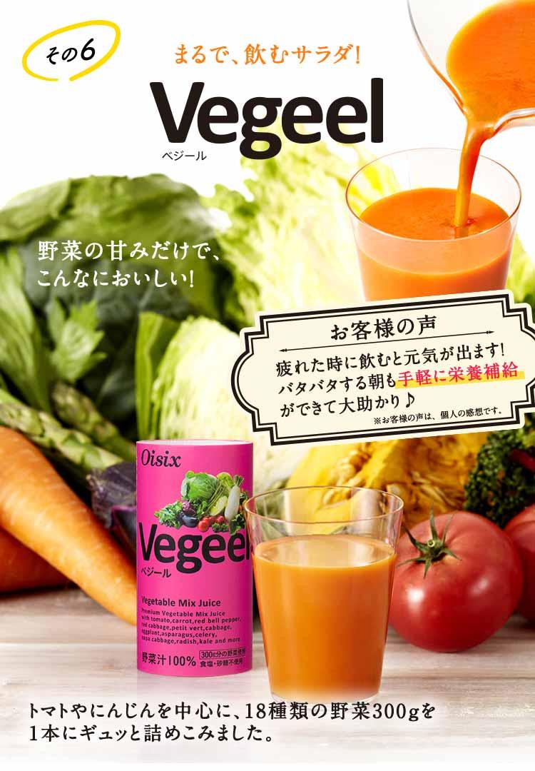vegeel
