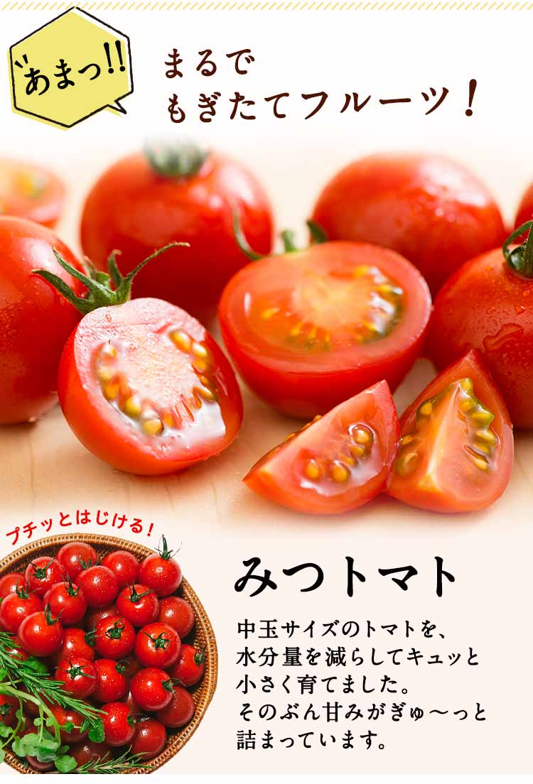 みつトマト
