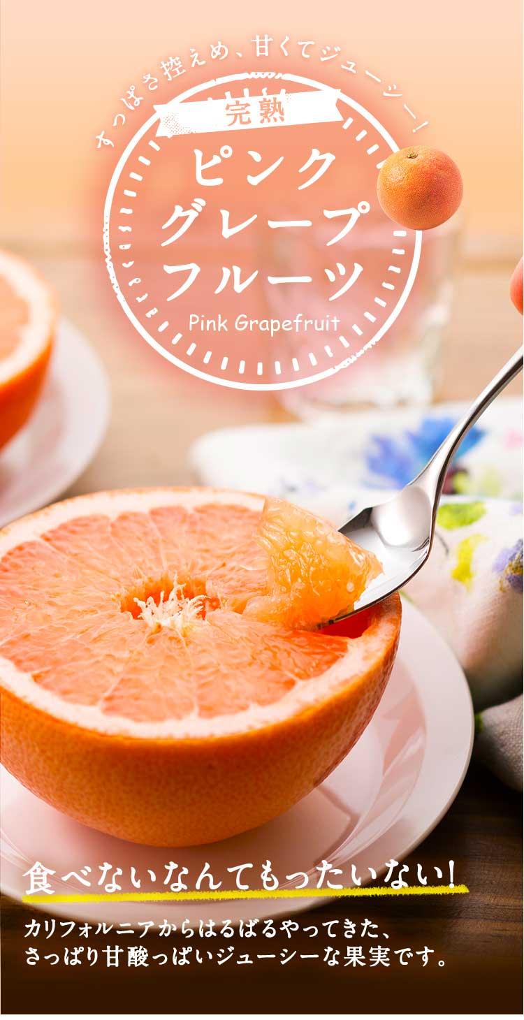 ピンクグレープフルーツ