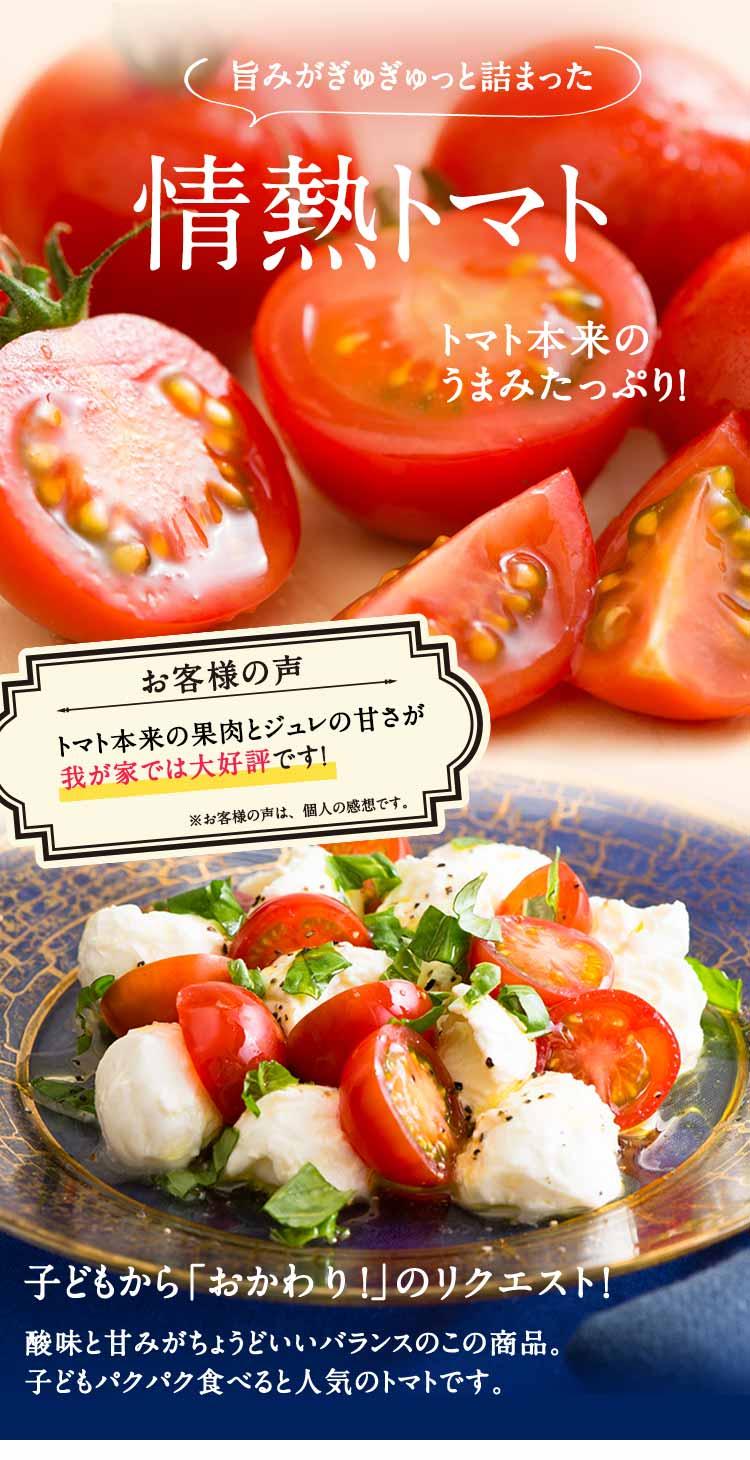情熱トマト