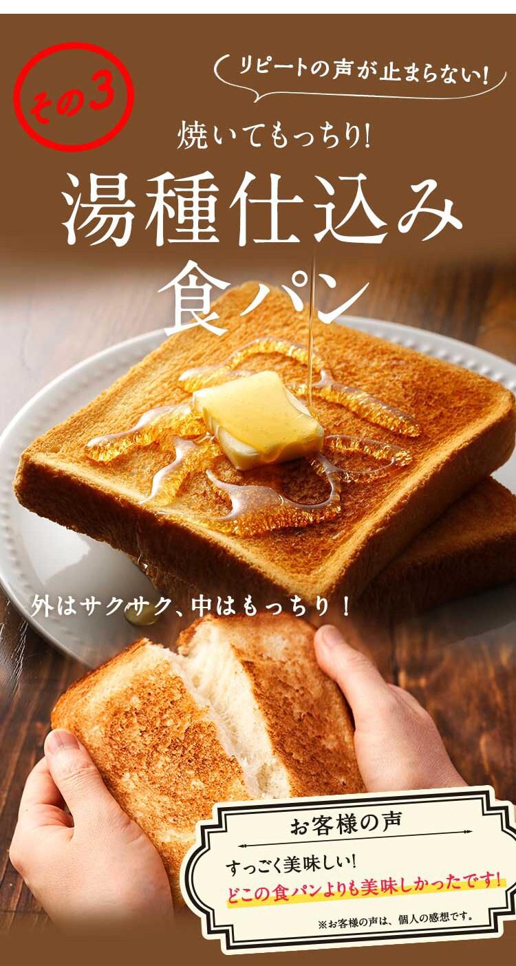 湯種仕込み食パン