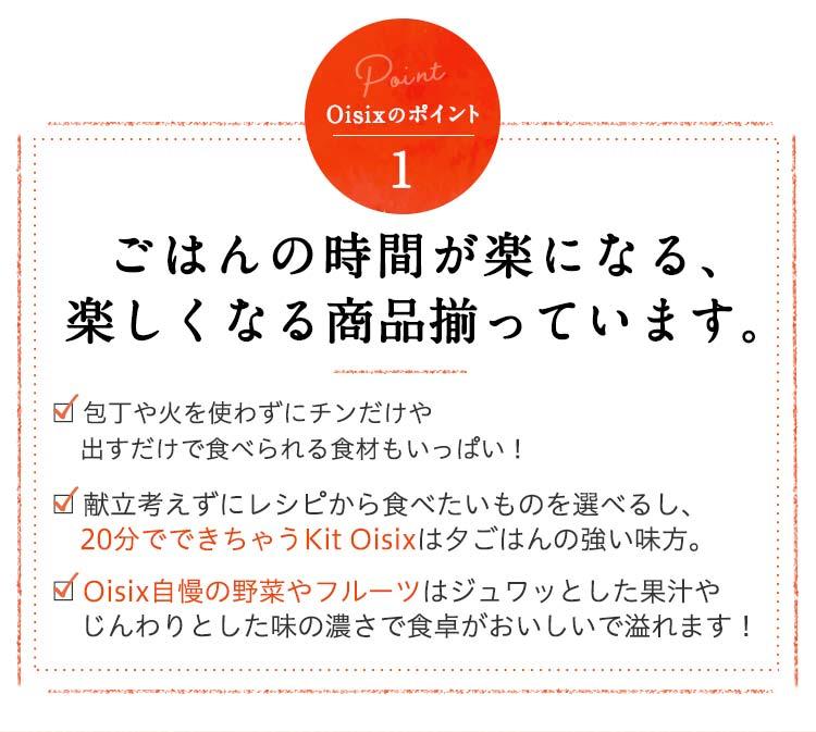 Oisixのポイント1