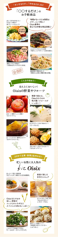 Oisixの商品