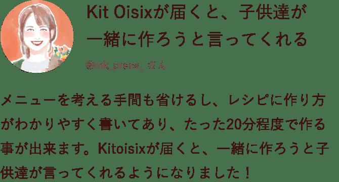 Kit Oisixが届くと、子供達が一緒に作ろうと言ってくれる