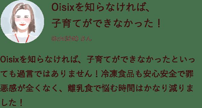 Oisixを知らなければ、子育てができなかった!