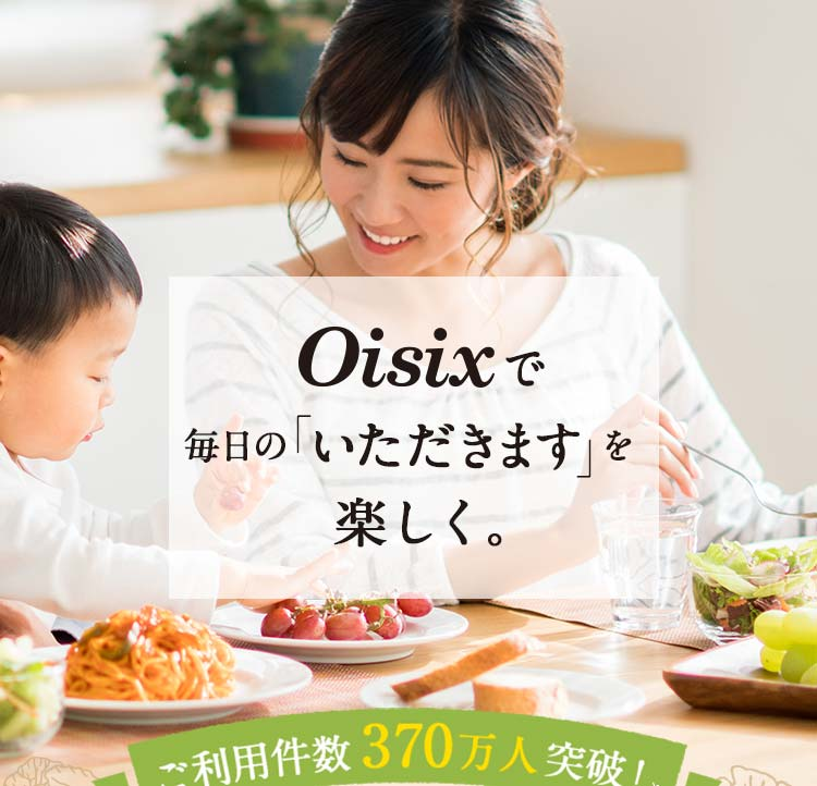 Oisixで毎日の「いただきます」を楽しく