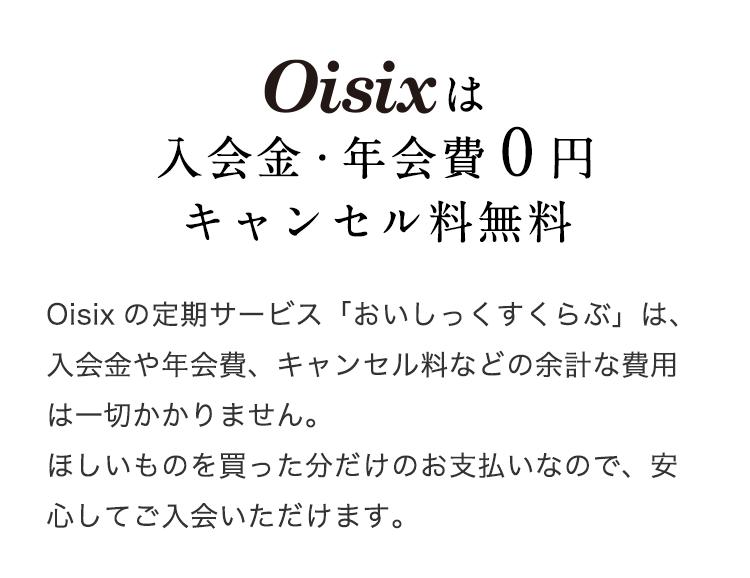 入会金・年会費0円、キャンセル料無料