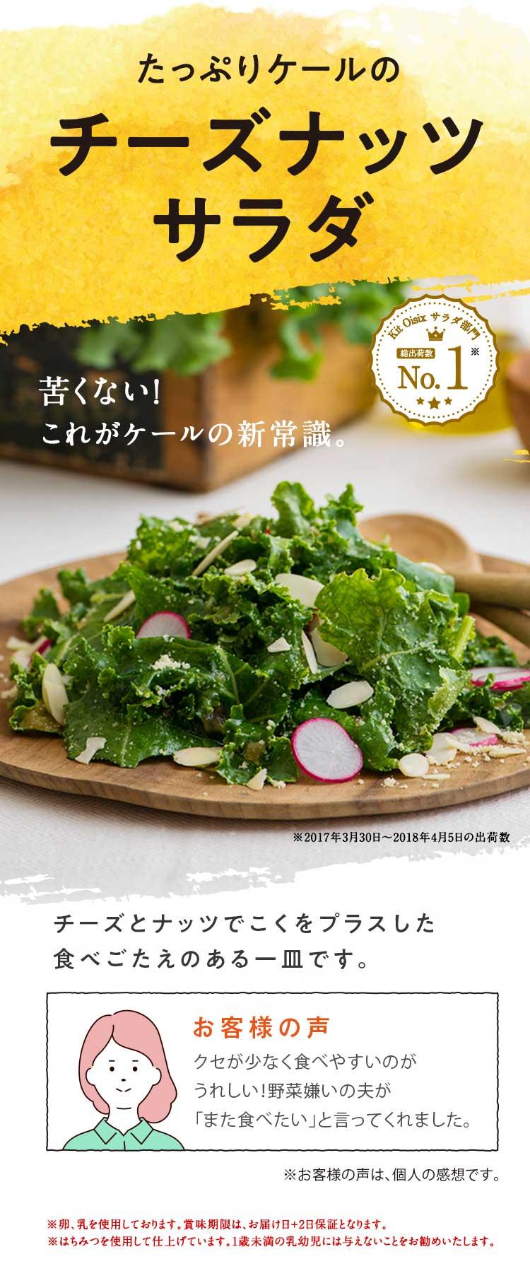Kit Oisix ケールナッツサラダ