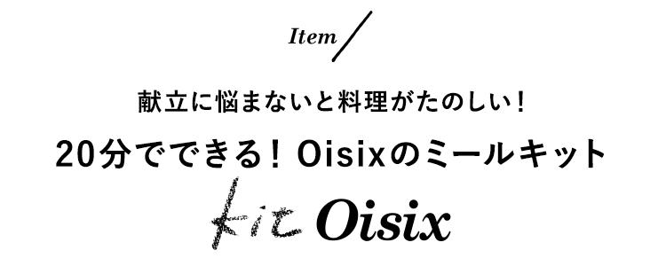 OisixのミールキットKitOisix