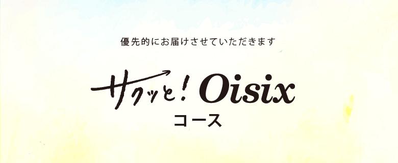 サクっと!Oisixコース
