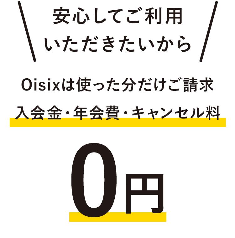 入会金・年会費・キャンセル料は0円
