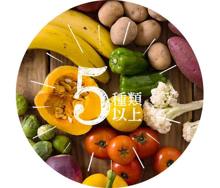 すべてのメニューに野菜が5品目以上