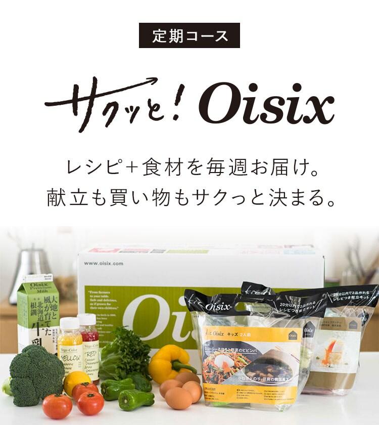 サクッとOisix