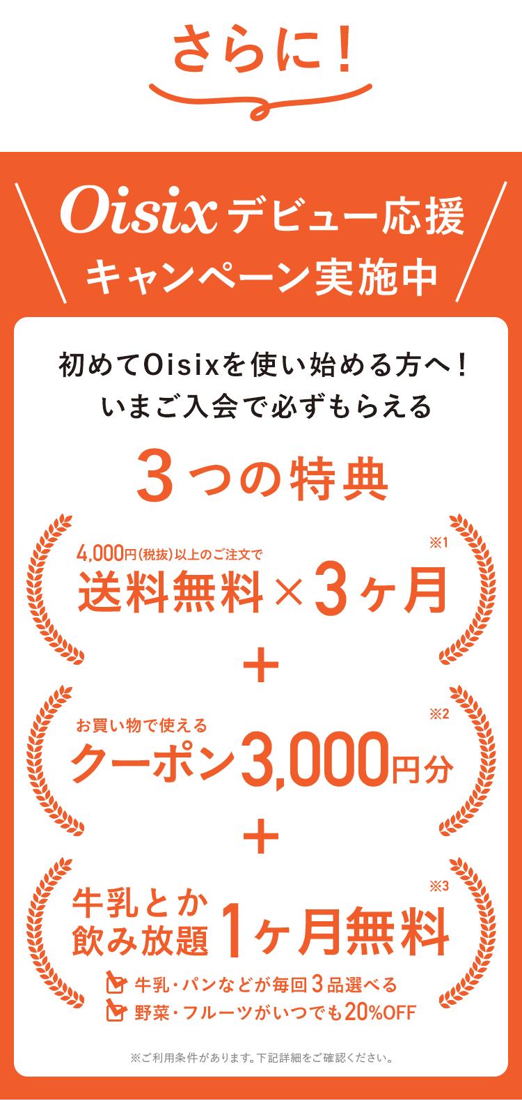 Oisixデビュー応援キャンペーン