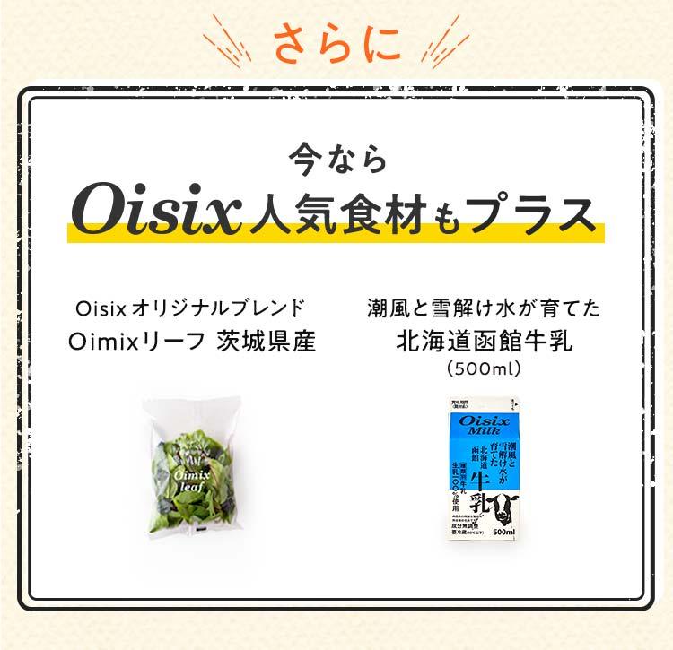 Oisixの野菜もプラス