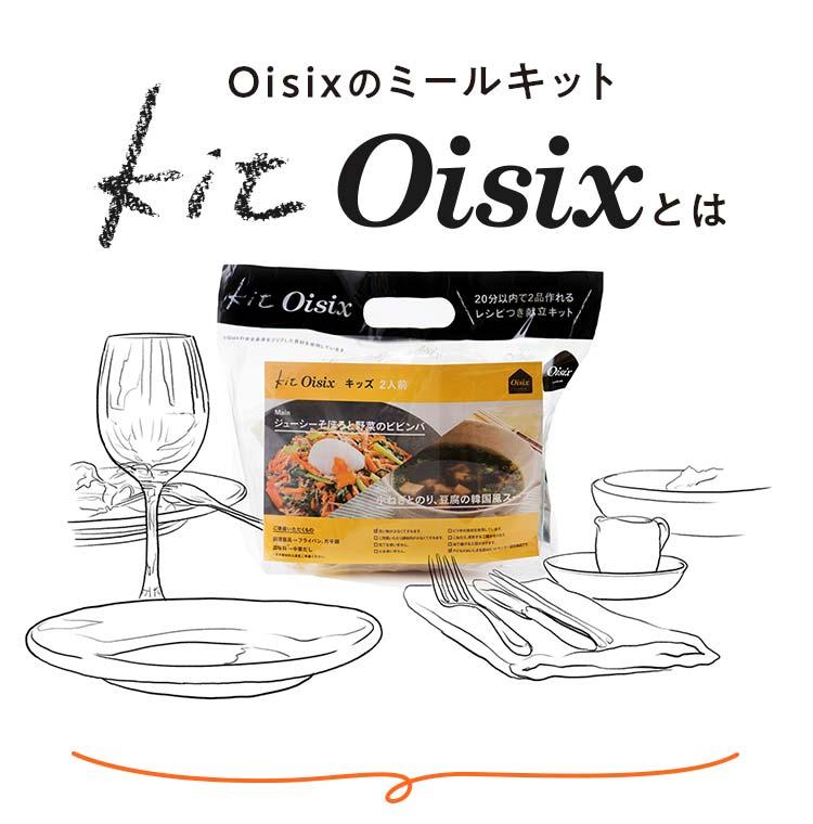 Kit Oisixとは