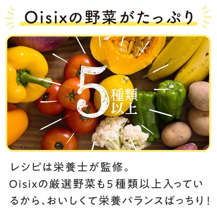 Oisixの野菜がたっぷり