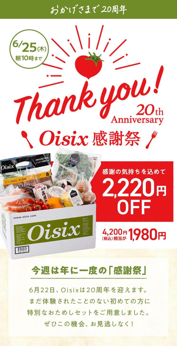 Oisixのおためしセット