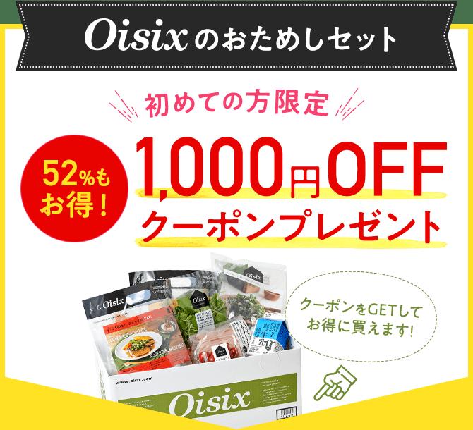 Oisixのおためしセット 1000円OFFクーポン