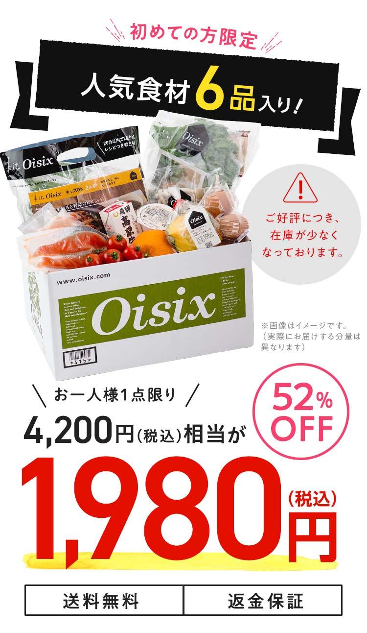 おためしセット1980円