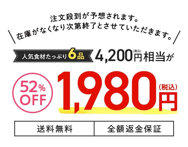 Oisixのおためしセット1980円