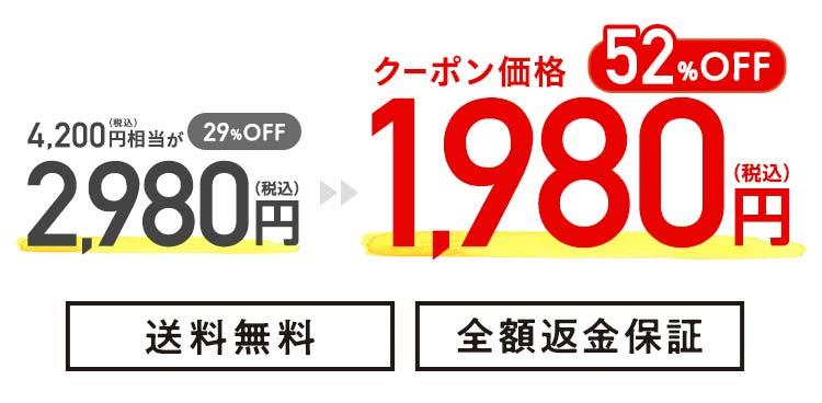 初めての方限定 1980円