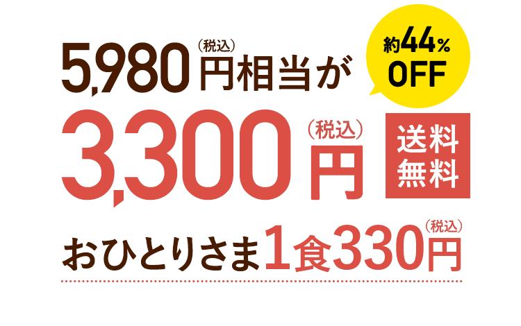 5,980円相当が、3,300円