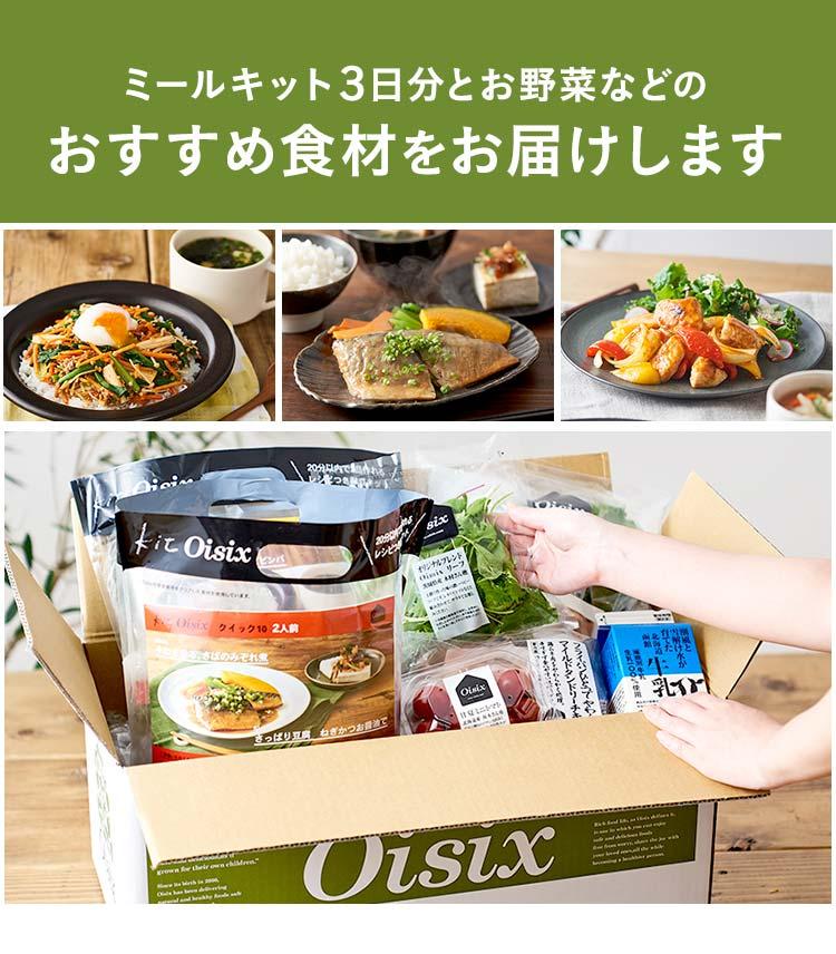 ミールキット3日分と お野菜などのおすすめ食材をお届けします
