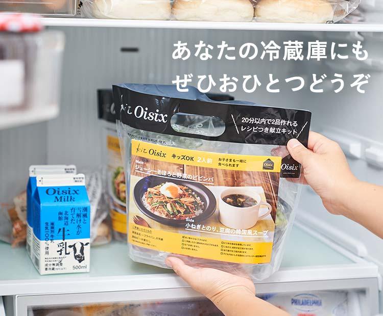 あなたの冷蔵庫にも ぜひおひとつどうぞ。