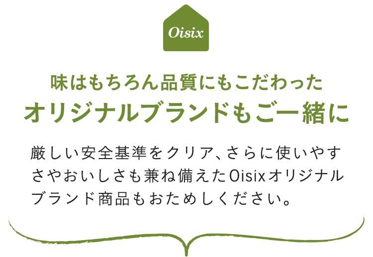 Oisixのオリジナル商品もおたのしみください