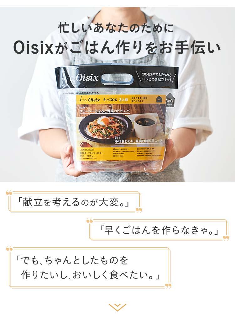 忙しいあなたのために Oisixがごはん作りお手伝い。