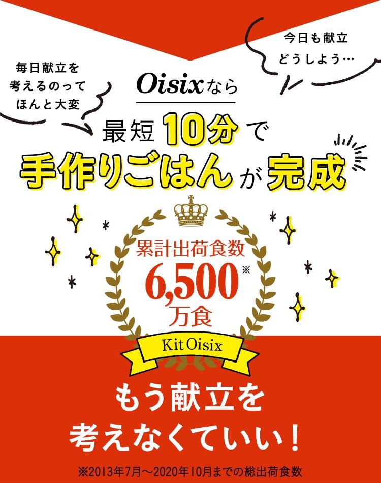 Oisixなら最短10分で手作りごはんが完成