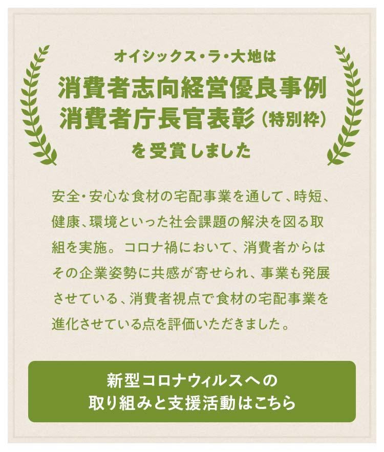 消費者志向経営優良事例 消費者庁長官表彰を受賞しました