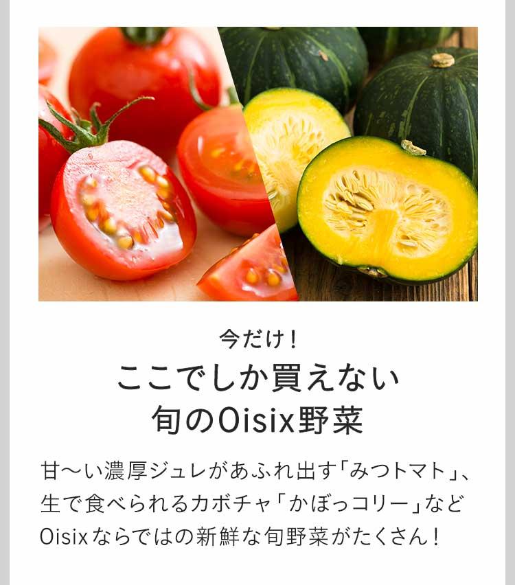 今だけ、ここでしか買えない 旬のOisix野菜