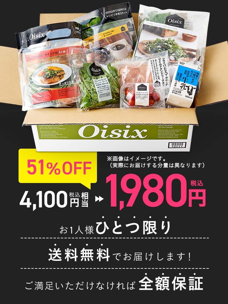ほか7品入って1980円