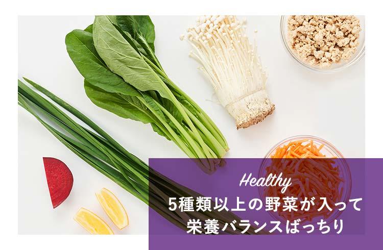 5種類以上の野菜が入って栄養バランスばっちり
