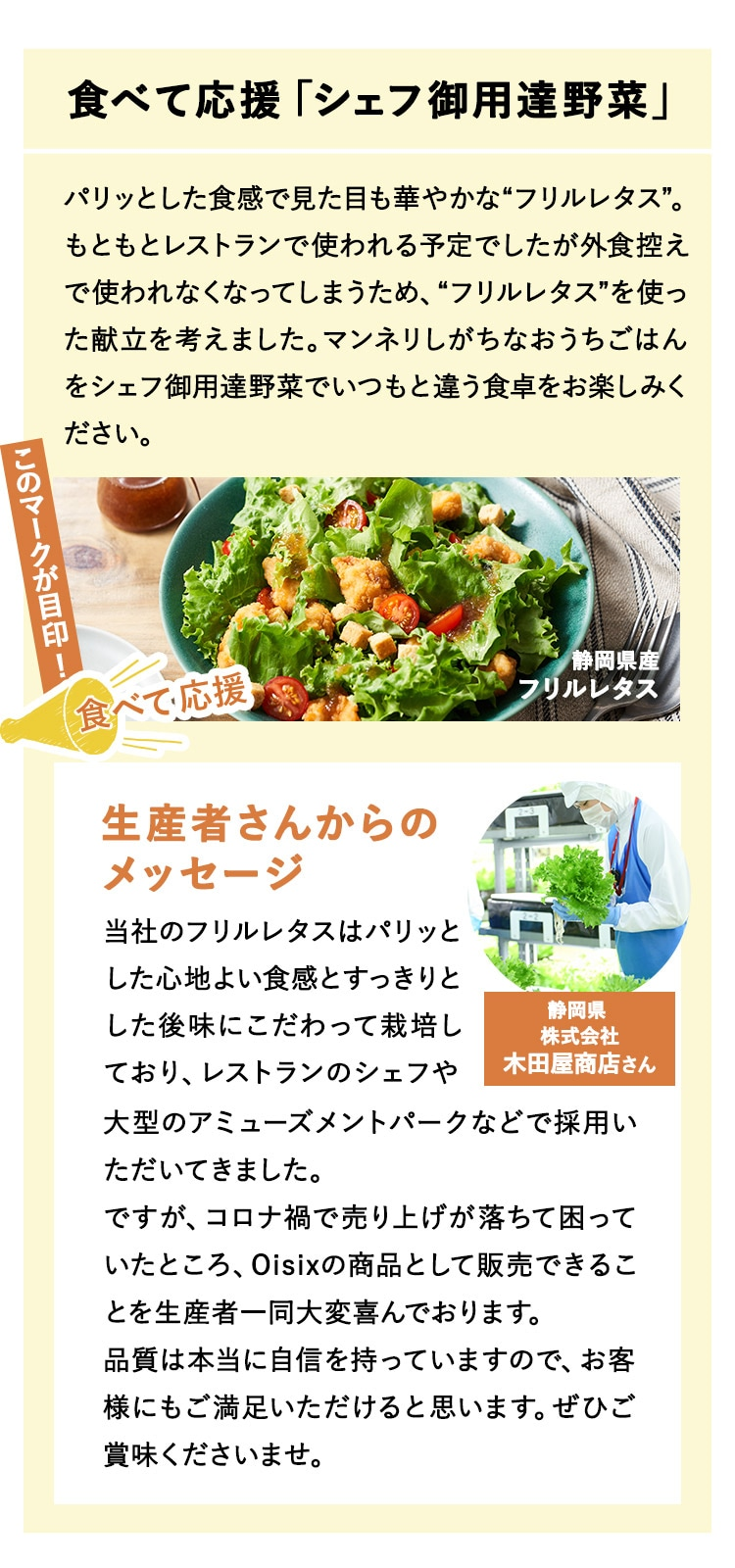 """レストランへお届けするはずだった野菜をおいしく食べて応援/食べて応援""""シェフ専用野菜"""""""