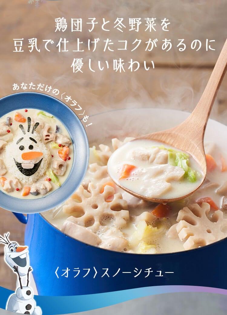 鶏団子と冬野菜を豆乳で仕上げたコクがあるのに優しい味わい/〈オラフ〉スノーシチュー